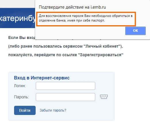 Восстановление пароля от личного кабинет ЕМБ банк