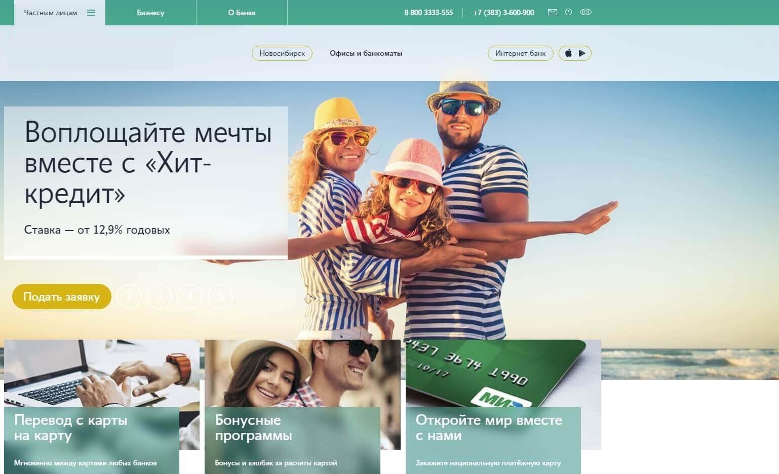Главная страница сайта банка Левобережный