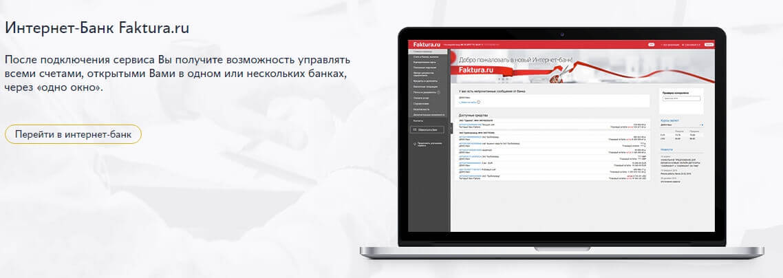 Интернет-банк Faktura банк Левобережный