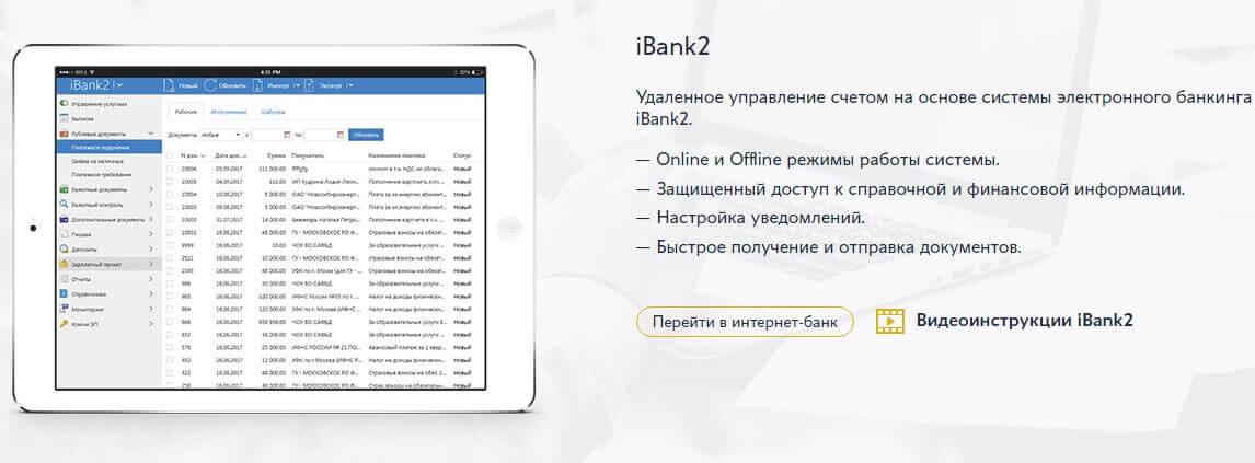 Интернет банк iBank2 банк Левобережный