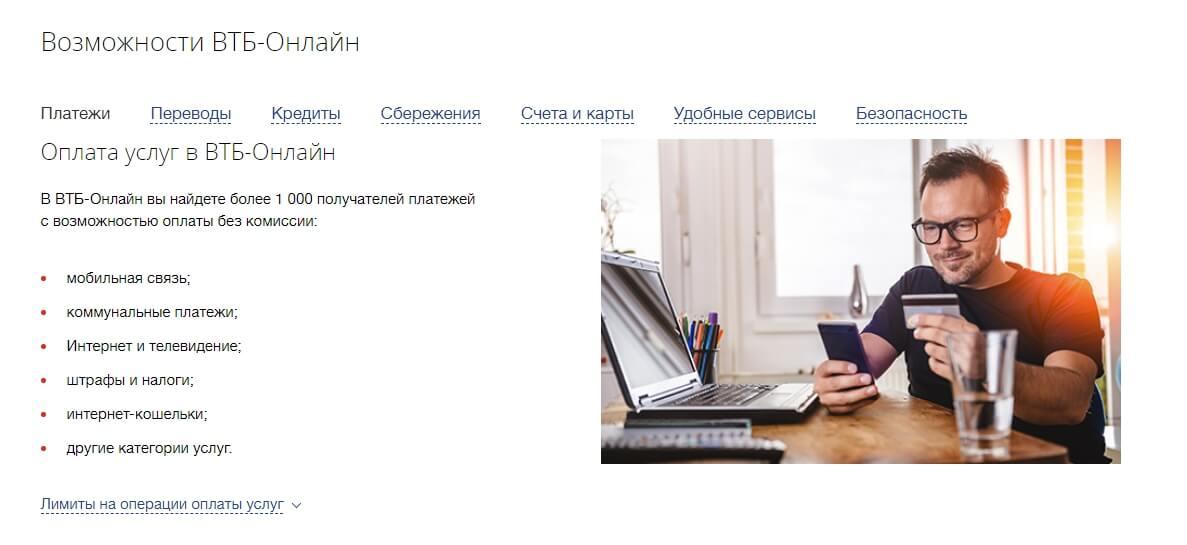 Скачать мобильное приложение Банка Москвы