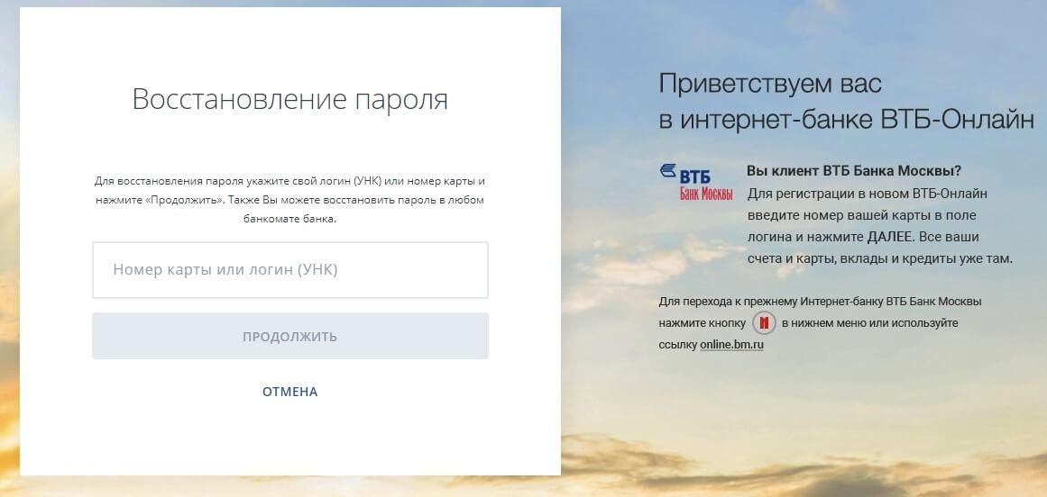 Восстановление доступа к личному кабинету Банка Москвы
