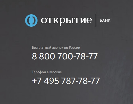 Изображение - Мобильный банк открытие личный кабинет bank-otkrytie-kontakty
