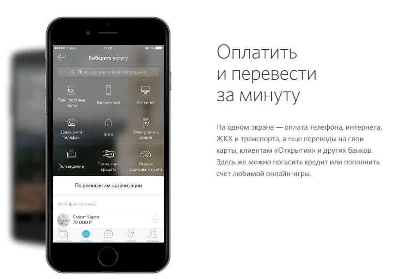 Мобильное приложение банкаОткрытие