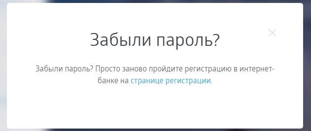 Изображение - Мобильный банк открытие личный кабинет bank-otkrytie-vosstanovlenie-parolya
