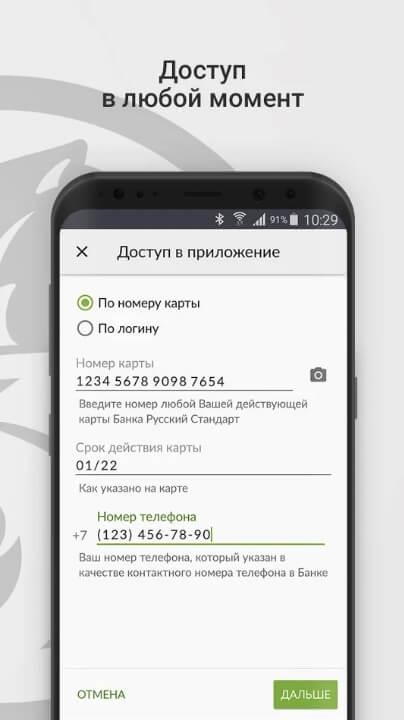 Мобильное приложение банкаРусский Стандарт