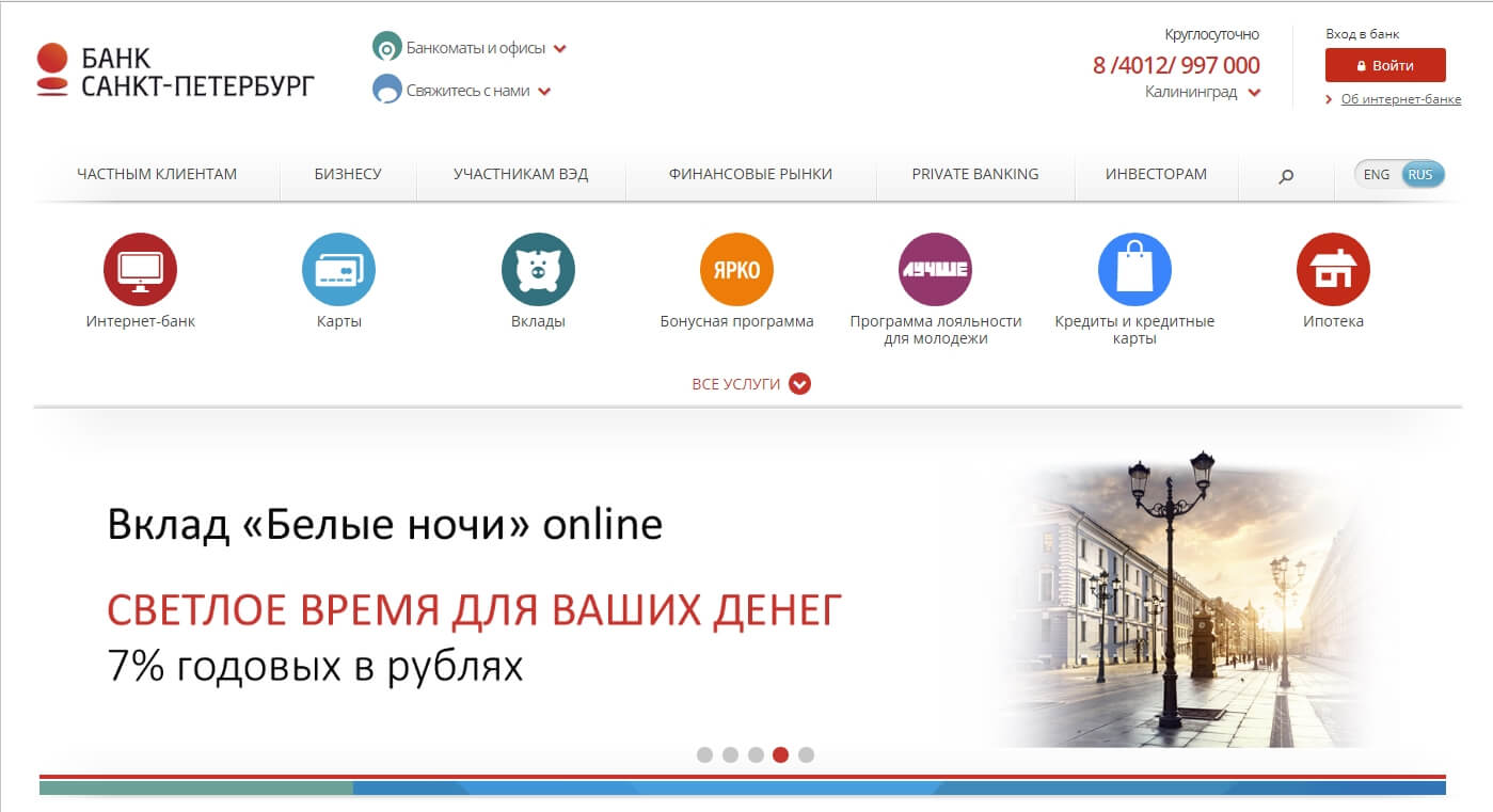 банк санкт петербург оплата онлайн гуд займ отзывы должников