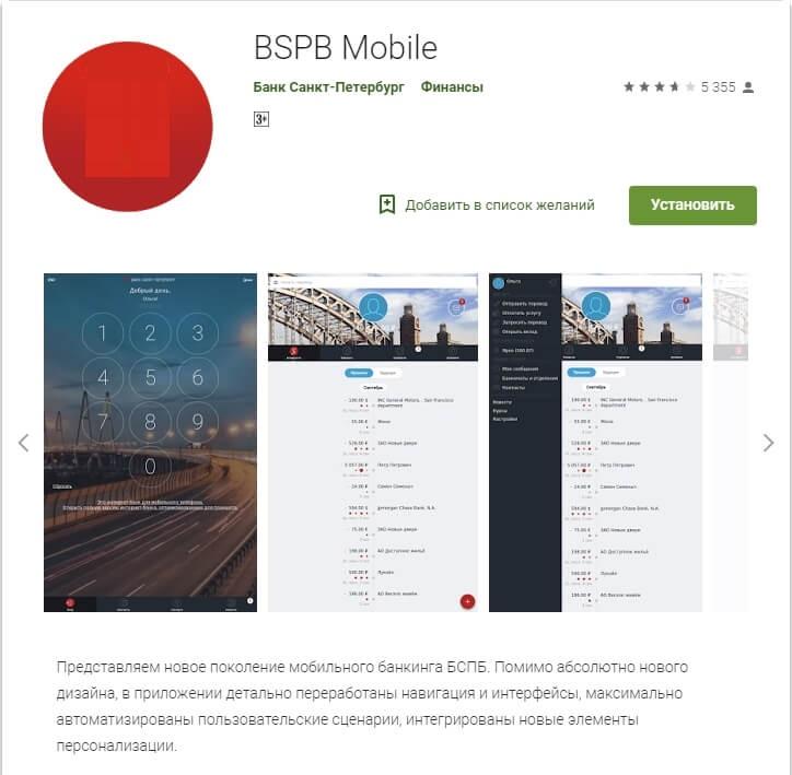 Мобильное приложение банкаСанкт-Петербург