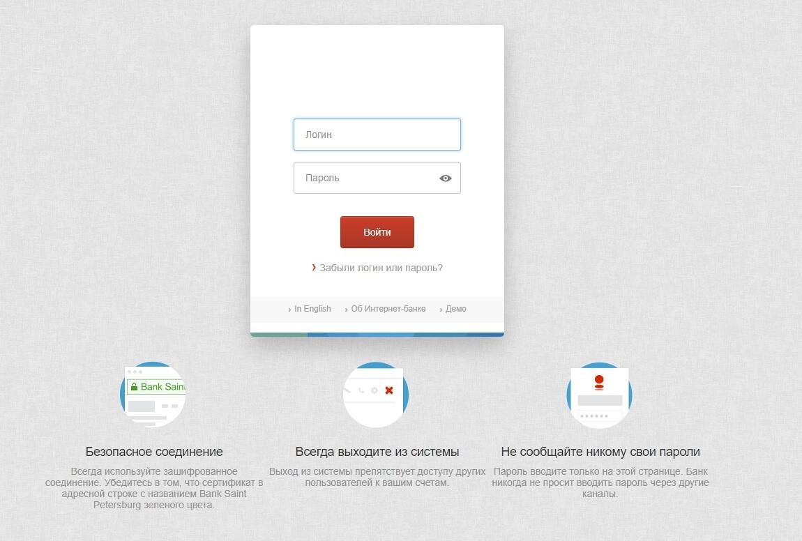 Регистрация личного кабинета в банкеСанкт-Петербург