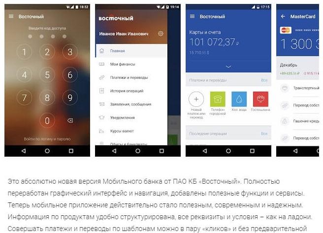 Мобильное приложение Восточный банк