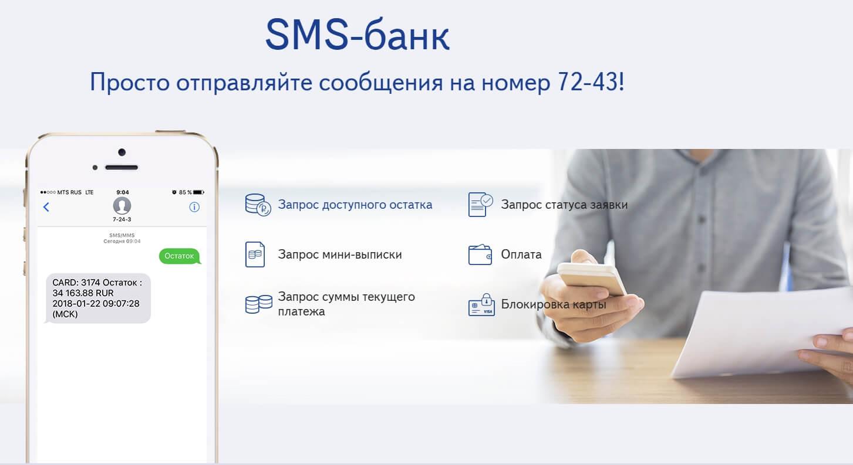 СМС-банк Восточный банк