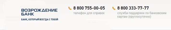 Контакты банка Возрождение