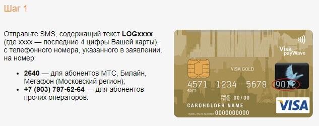 Страница получения логина и пароля