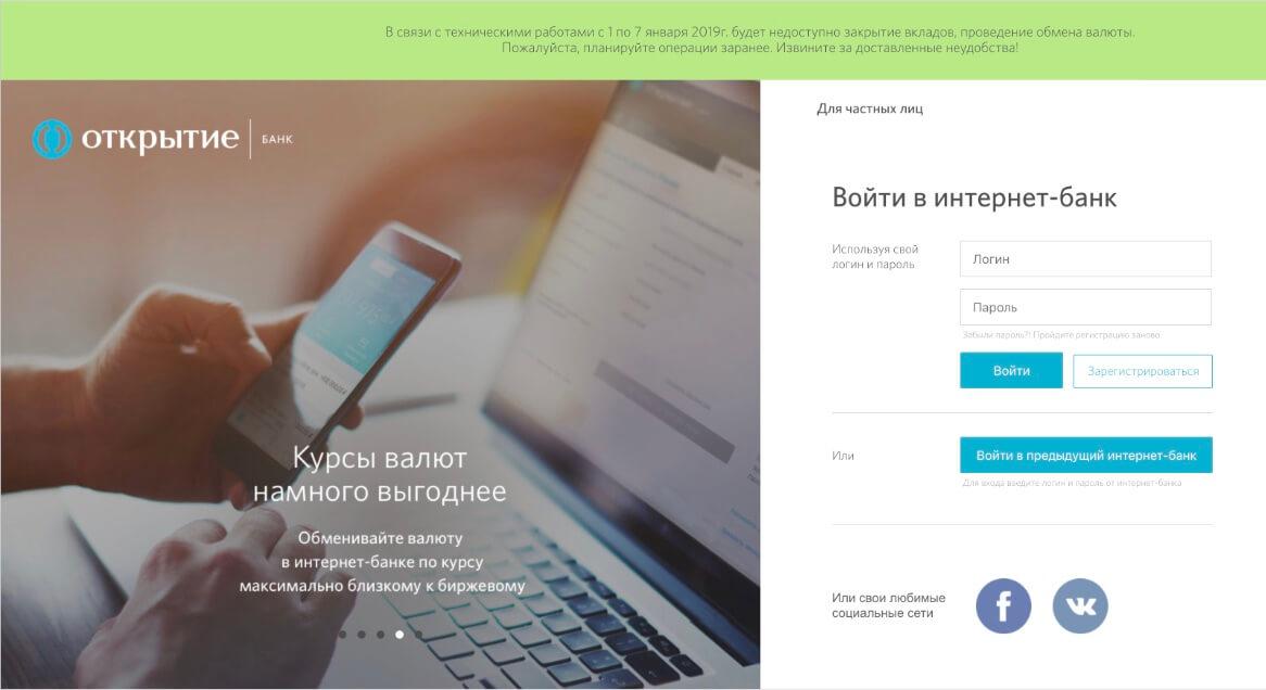 Изображение - Мобильный банк открытие личный кабинет bankopen-site