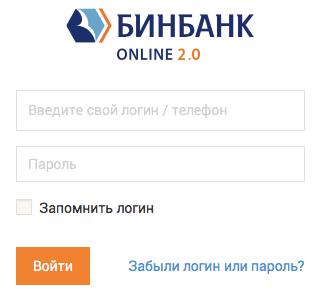 Вход в личный кабинет Бинбанк Онлайн