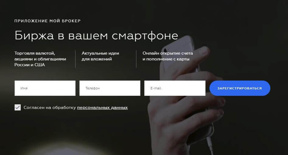 Регистрация в БКСБрокер
