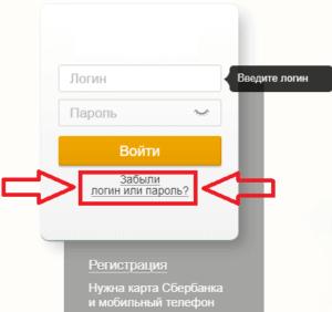 восстановить пароль от личного кабинета Сбербанк Онлайн