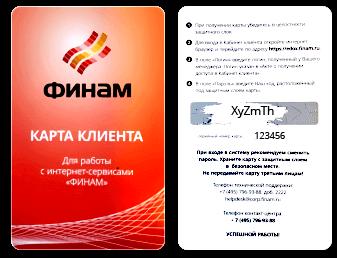 Логин и пароль на карточке клиента ФИНАМ