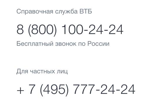 Телефон горячей линии ВТБ 24