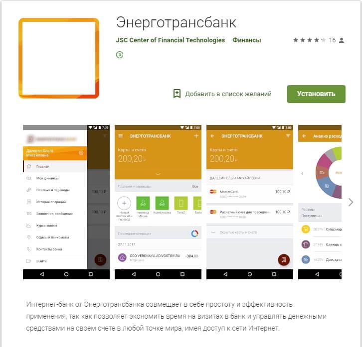 Мобильное приложение Энерготрансбанк