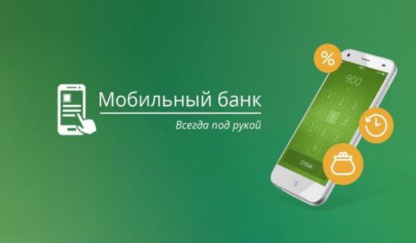 мобильный банк сбер