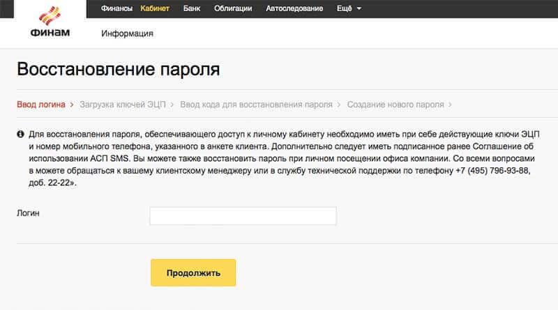 Восстановление пароля ФИНАМ