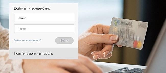Регистрация в личном кабинете Тинькофф банка