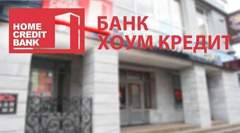 сайт банка хоум кредит официальный сайт телефон горячей
