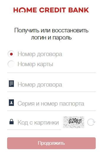 Восстановить логин и пароль Хоум Кредит