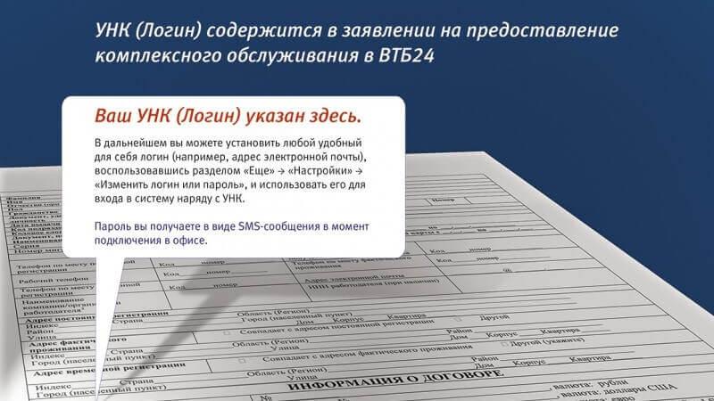 Где найти свой идентификатор УНК от ВТБ