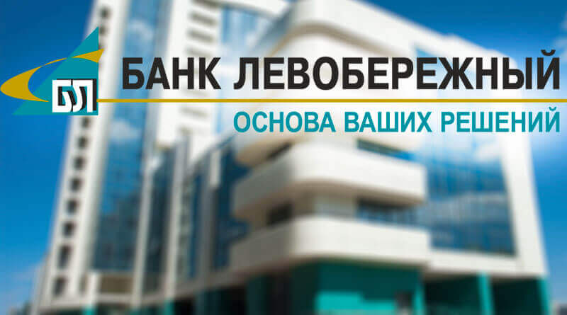 Рефинансирование кредита в хлынов банке физическому лицу