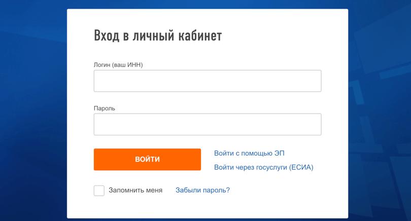 Вход в личный кабинет налогоплательщика на официальном сайте ФНС России
