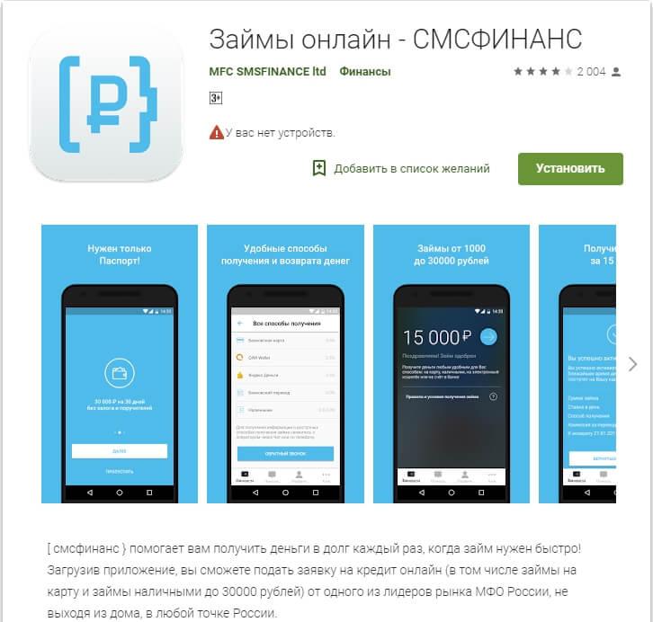 Мобильное приложение СМС Финанс