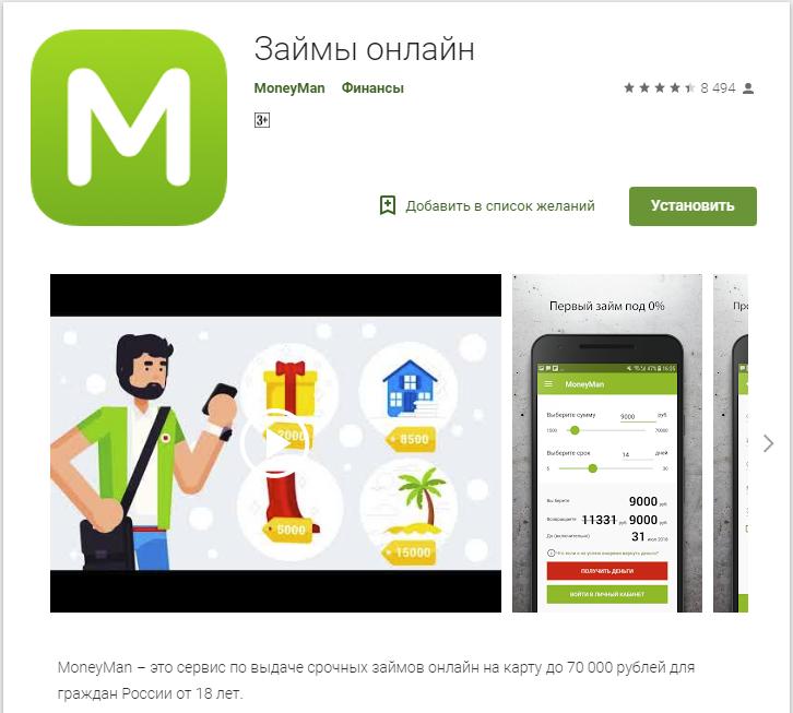 Мобильное приложение Moneyman