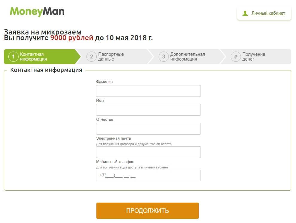 Заявка на микрозаем Манимен