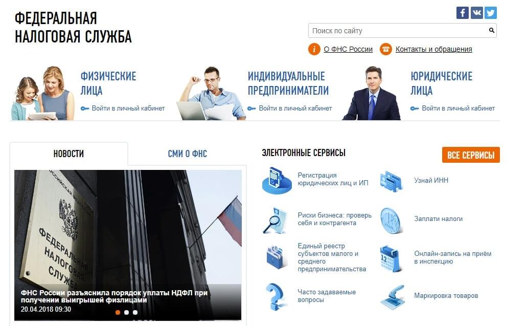 Официальный сайт налоговой службы РФ