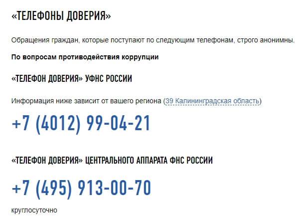 Телефон доверия Налог ру