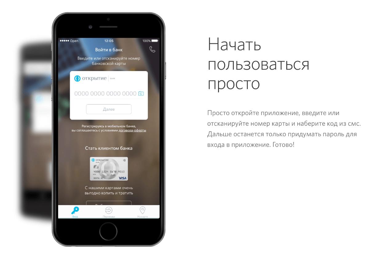 Изображение - Мобильный банк открытие личный кабинет openbank-app