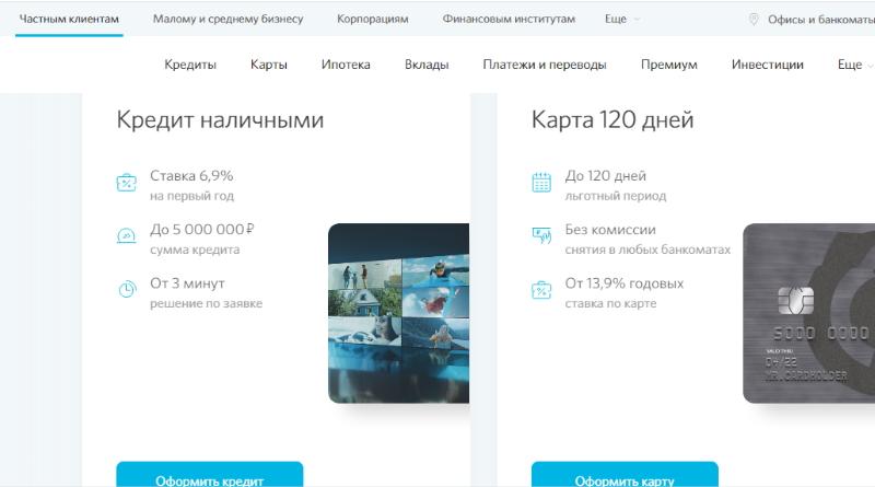 открытие банк онлайн
