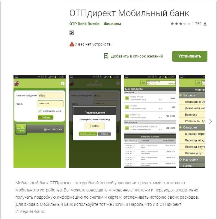 Мобильное приложениеОТП Банк