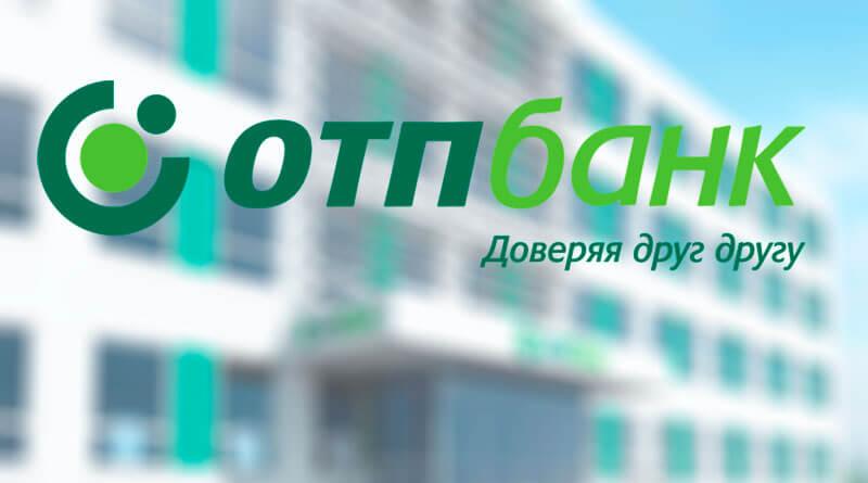 отп узнать задолженность по кредиту по смс карта тахографа для водителя цена москва срочно