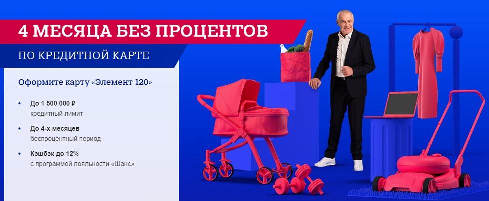 Официальный сайт Почта Банк