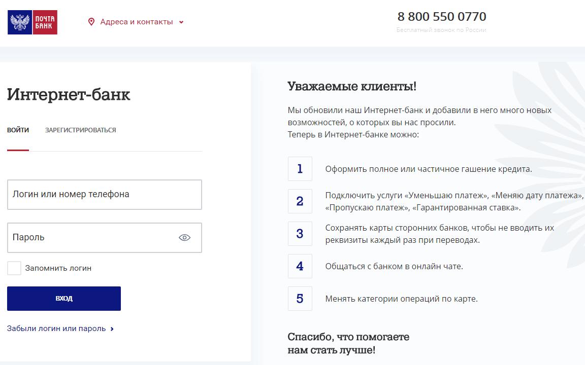 Вход в интернет-банк Почта банка