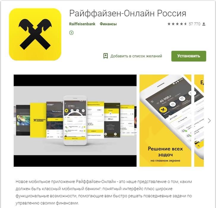 Мобильное приложениеРайффайзенбанк