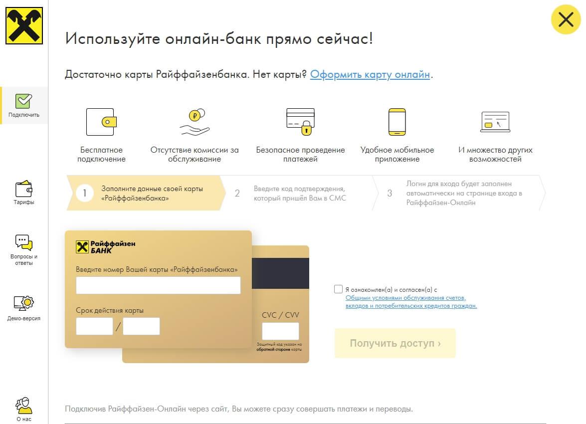 Регистрация личного кабинета вРайффайзенбанк