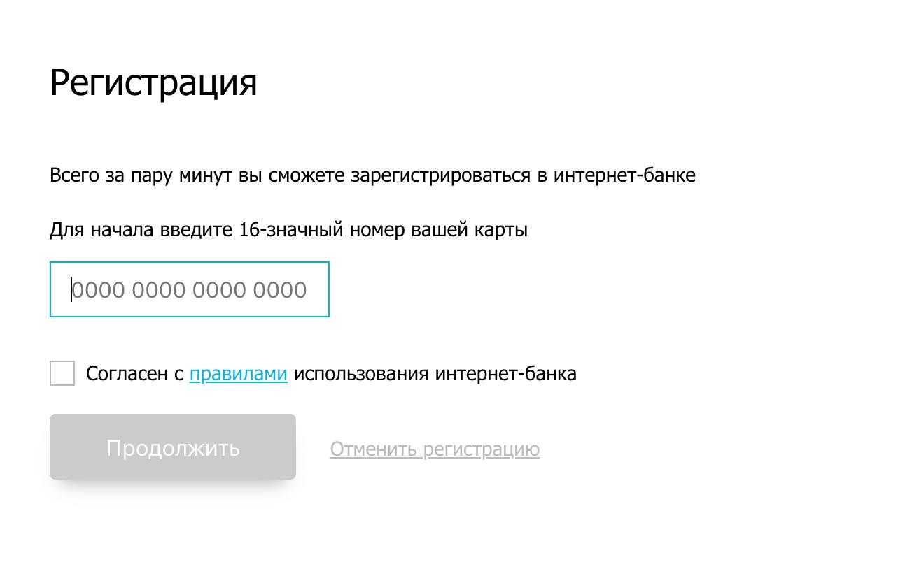 Регистрация личного кабинета банка Открытие