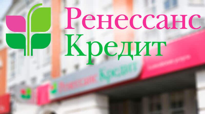 банк ренессанс кредит россия