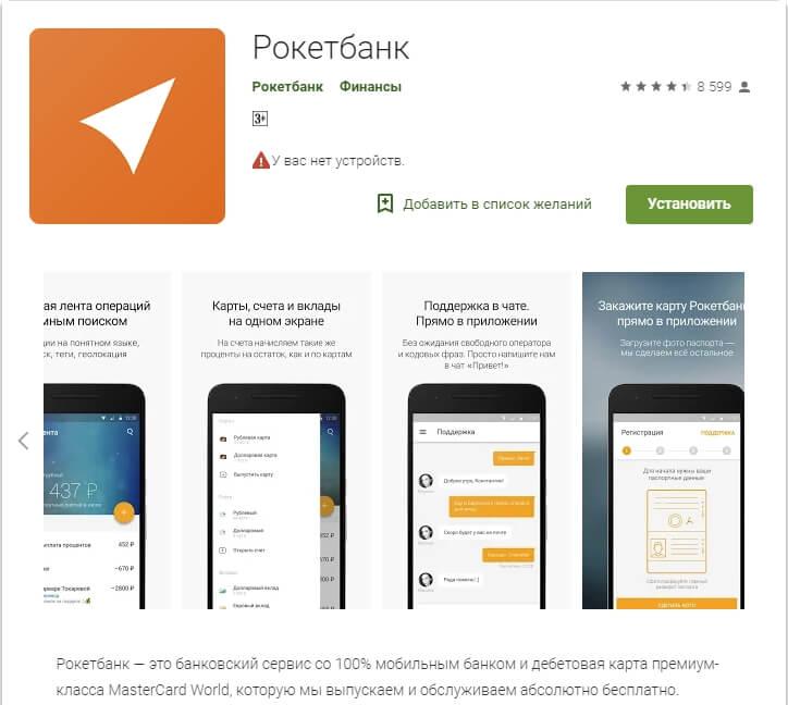 Мобильное приложение Рокетбанк