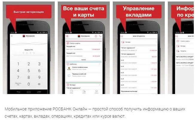 Мобильное приложениеРосбанк