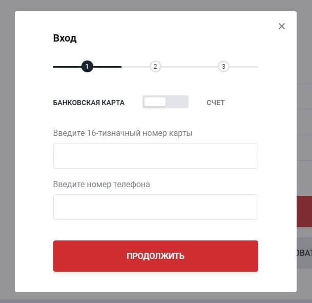 Как зарегистрироваться в интернет-банкеРосбанк